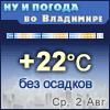 Ну и погода во Владимире - Поминутный прогноз погоды